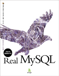 Real MySQL(개발자와 DBA를 위한)(위키북스 오픈소스 웹 시리즈 38)