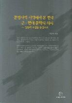 문명사적 시각에서 본 한국 근 현대 문학의 의미