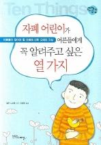 자폐 어린이가 어른들에게 꼭 알려주고 싶은 열 가지(장애공감 2080 1)