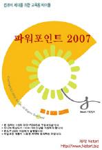 파워포인트 2007(DVD)