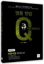 헌법 큐 적중모의고사(2011) 새책