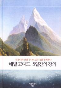 네빌 고다드 5일간의 강의(개정판)(양장본 HardCover)