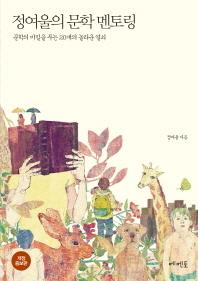 정여울의 문학 멘토링(Paperback)