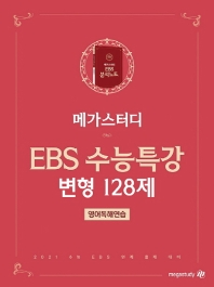 고등 영어영역 영어독해연습 수능특강 변형 128제(2020)(2021 수능대비)(메가스터디 수능특강 변형N제)(75?