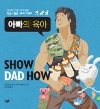 아빠의 육아: Show Dad How