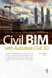 Civil BIM with Autodesk Civil 3D