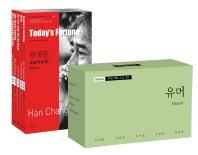 아시아 한국 대표 소설 110 세트. 12: 유머(소세트)