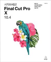 시작하세요! Final Cut Pro X 10.4(위키북스 Mac & Life 시리즈 6)