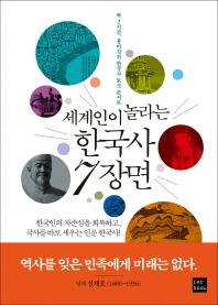세계인이 놀라는 한국사 7장면