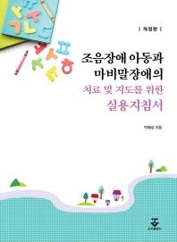 조음장애 아동과 마비말장애의 치료 및 지도를 위한 실용지침서(개정판)