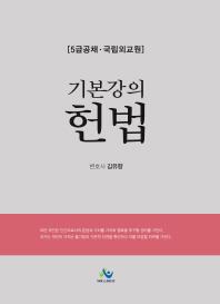 헌법 기본강의(인터넷전용상품)(양장본 HardCover) #