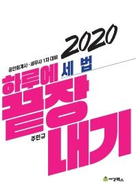 세법(2020)