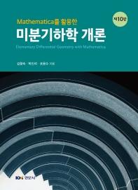 미분기하학 개론(Mathematica를 활용한)(10판)