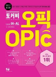 오픽(OPIc) Level IH~AL(2017)