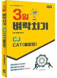 CJ CAT(통합형)