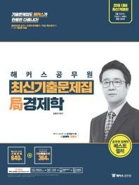 경제학 최신기출문제집(2018)(개정판)