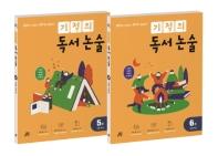 기적의 독서 논술 3학년 세트(5-6권)(전2권)