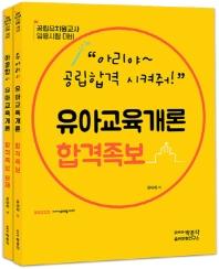 아공합의 유아교육개론 합격족보 세트(전2권)