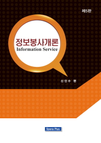 정보봉사개론(5판)