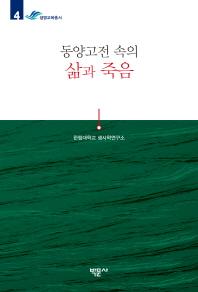 동양고전 속의 삶과 죽음(한림대학교 생사학연구소 생명교육총서 4)
