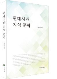 현대시와 지역 문학(양장본 HardCover)