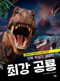 진짜 무섭고 궁금한 최강 공룡(양장본 HardCover)
