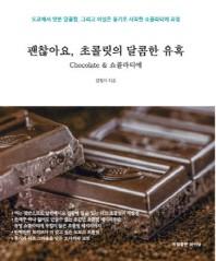 괜찮아요, 초콜릿의 달콤한 유혹