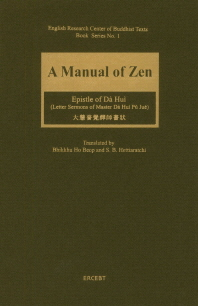 A Manual of Zen
