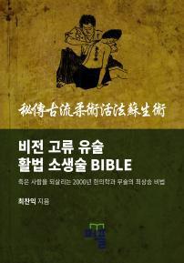 비전고류유술 활법소생술BIBLE 秘傳古流柔術活法蘇