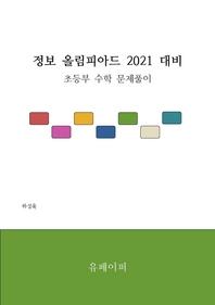 정보 올림피아드 2021 대비 초등부 수학