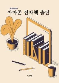 아마존 전자책  출판