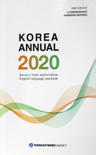 Korea Annual(영문연감)(2018)