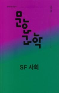 문화과학(2021 봄 통권105호)