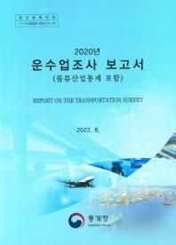 운수업조사보고서(2015년 기준)