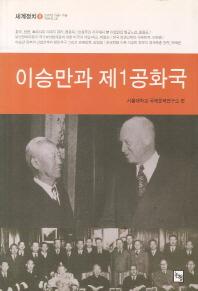 이승만과 제1공화국(2007년 가을 겨울)(세계정치 8)