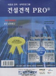 건설 견적 PRO(2014)(새로운 견적 내역프로그램)(건설견적 시리즈)