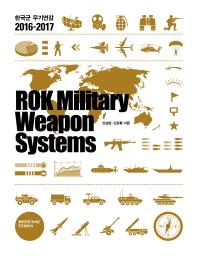 한국군 무기연감(2016-2017)