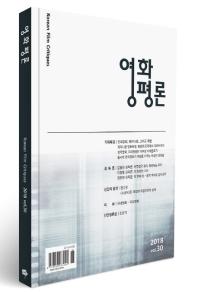 영화평론(vol. 30)(2018) 완벽 최상(새책)!