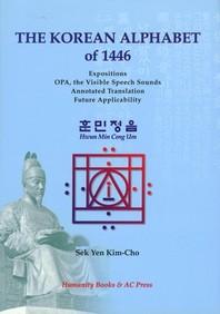 The Korean Alphabet of 1446