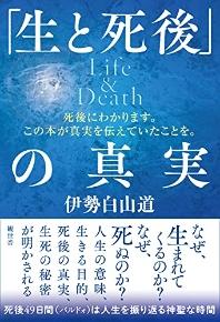 「生と死後」の眞實 死後にわかります.この本が眞實を傳えていたことを.