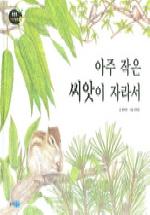 아주 작은 씨앗이 자라서(똑똑똑 과학그림책 14(자연))(양장본 HardCover)