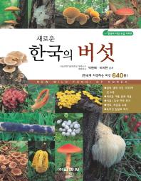 새로운 한국의 버섯(한국의 자연 도감 시리즈)