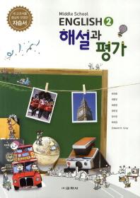 중학교 영어2 자습서 해설과평가(2014)