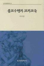 불교수행과 교과교육(교육과정철학 총서 18)