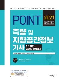 측량 및 지형공간정보기사(2021)(포인트)