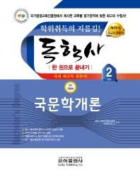 국문학개론 한 권으로 끝내기(독학사 국어국문학 2단계)(2021)