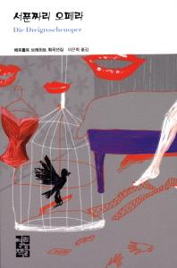 서푼짜리 오페라(열린책들 세계문학 200)(양장본 HardCover)