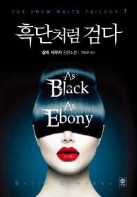 흑단처럼 검다(스노우화이트 트릴로지 3)