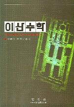 이산수학(2006)