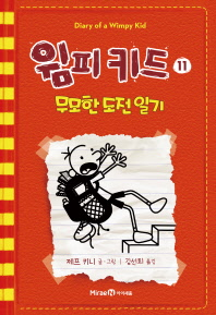 윔피키드. 11: 무모한 도전 일기(양장본 HardCover)